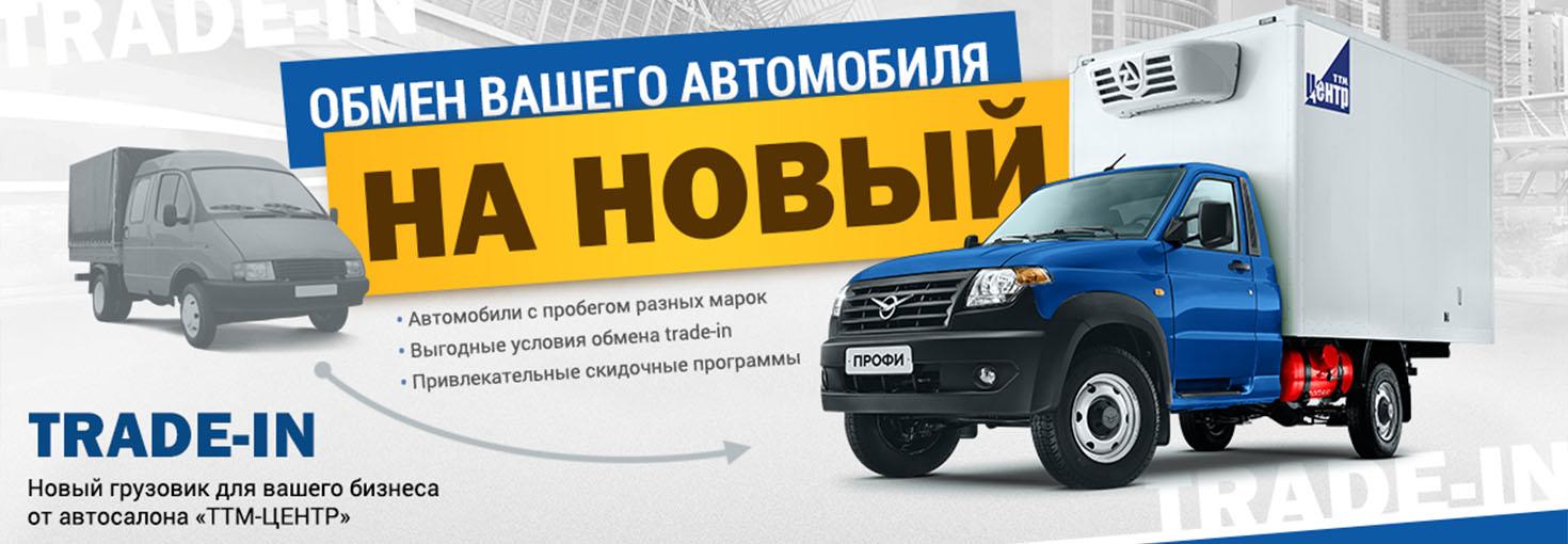 Авто обменять на спецтехнику получение международной лицензии на пассажирские перевозки